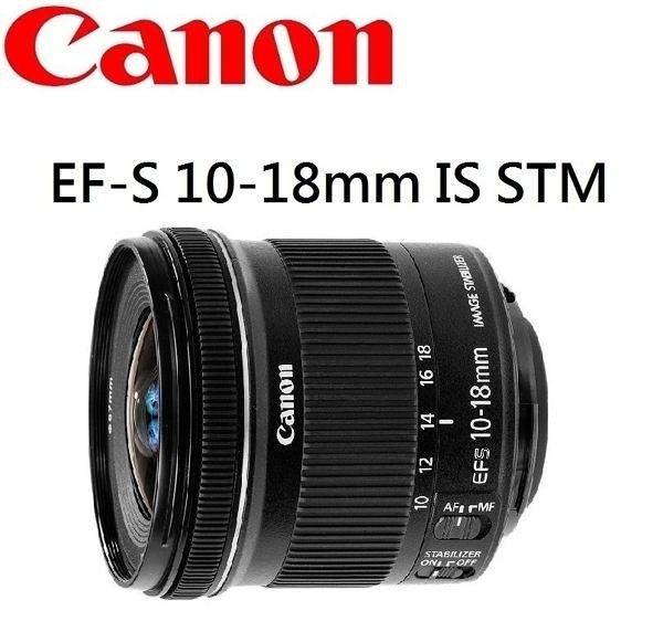 名揚數位 Canon EF-S 10-18mm F4.5-5.6 IS STM  平行輸入  (一次付清)