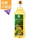【福壽】100%純芥花油1L*12瓶(箱購)