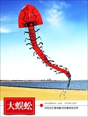 濰坊風箏蜈蚣風箏大型成人風箏兒童卡通風箏線輪T14 喵小姐