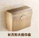 實心加厚全銅歐式仿古封閉防水廁紙盒衛生間紙巾盒卷紙器紙巾架(仿古長方形)