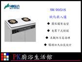 ❤PK廚浴生活館 實體店面❤ 高雄 豪山 SK-2051S  歐化嵌入爐 圓弧爐架造型,美觀耐用