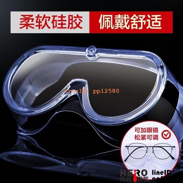 護目鏡防疫隔離眼罩防護眼鏡醫護醫療防罩病毒疫情飛沫全封閉【邦邦男裝】