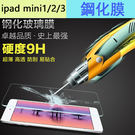 【陸少】防爆膜 蘋果 ipad mini123 平板保護貼 9h鋼化膜 mini2玻璃貼 平板鋼化膜 mini3螢幕保護貼
