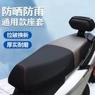 機車座墊 電動車坐墊套摩托車坐墊套防曬防水踏板摩托車坐墊套防水防曬全包 晶彩