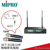 【金聲樂器】MIPRO ACT-312B UHF 無線麥克風組 附兩隻手握麥,可換領夾或頭戴式麥克風