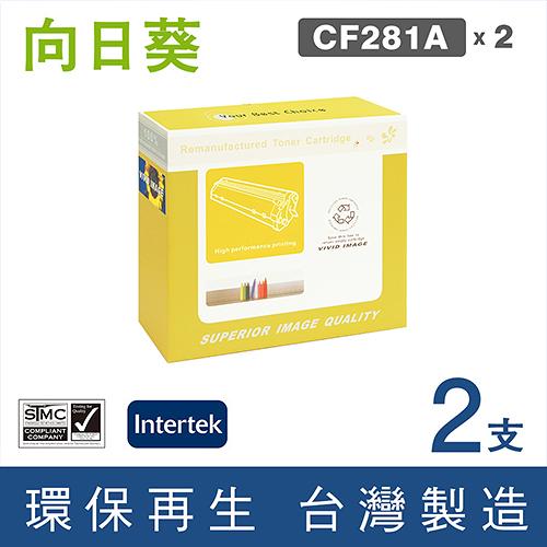 向日葵 for HP 2黑組 CF281A / 81A 環保碳粉匣/適用 LaserJet Enterprise M604dn / M604n / M605dn