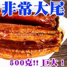 ㊣盅龐水產◇蒲燒鰻魚20P(含醬)◇ 重...