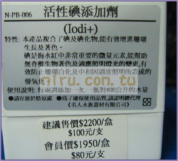 【西高地水族坊】法國Iodi+活性碘添加劑(盒裝)