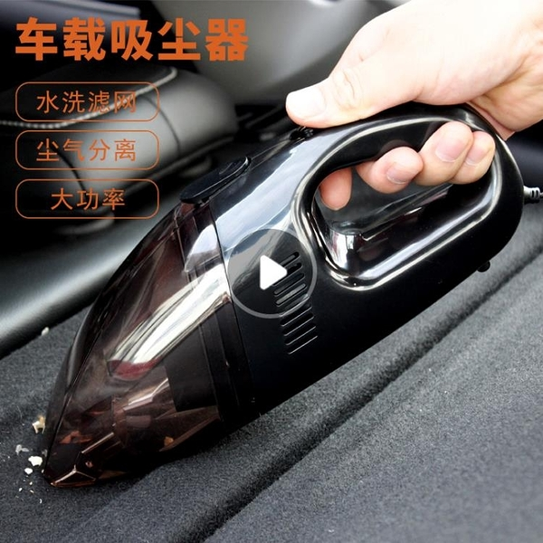 吸塵器 免運大功率汽車用手持便捷式迷你吸塵器12V強吸力小型車載吸塵器推薦