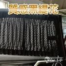 carlife美背式汽車窗簾(休旅車/小箱型車用)--質感黑緹花【2窗 側前窗】北中南皆可安裝須安裝費