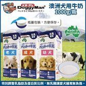 *King Wang*DoggyMan《澳洲犬用牛奶-老犬|成犬|幼犬》1000ML/瓶 犬用牛奶