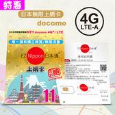 【即期特惠】EZ Nippon日本通11天吃到飽上網卡※啟用期限:2019/10/31(現貨供應)
