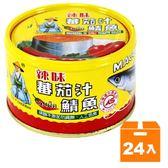 同榮 辣味 蕃茄汁鯖魚 230g (24入)/箱【康鄰超市】