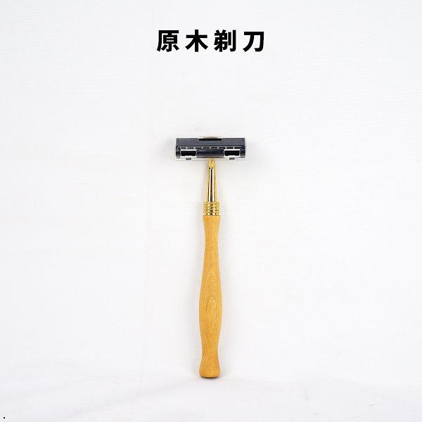 原木剃刀 刮鬍刀 除毛刀