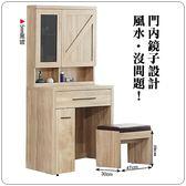 【水晶晶家具/傢俱首選】 JF8044-1雅麗斯2.7尺梧桐米字隱藏鏡式化粧台(含收納椅)