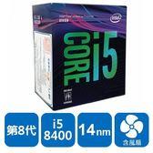 【綠蔭-免運】INTEL 盒裝Core i5-8400