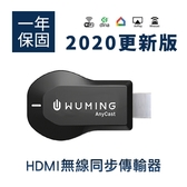 24H出貨 一年保固! 台灣公司貨 AnyCast HDMI WIFI 無線同步 手機 電視棒 蘋果 Chromecast 『無名』 N04122