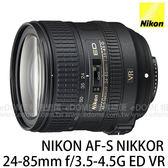 NIKON AF-S 24-85mm F3.5-4.5G ED VR (24期0利率 免運 國祥貿易公司貨) 防手震鏡頭 24-85mm F3.5-4.5 G