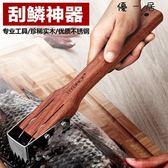 實木柄刮魚鱗器家用魚鱗刨刮鱗器殺魚刀【YYJ-920】