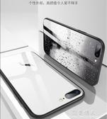 蘋果7plus手機殼iphone7男玻璃i8全包防摔7p潮牌ipone七女款潮八p個性創意 交換禮物