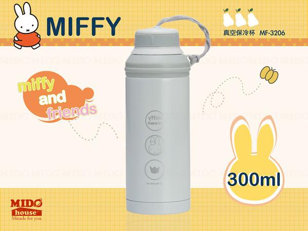 《Midohouse》MIFFY『 miffy米菲 MF-3206真空保冷杯 』300ml(白色)