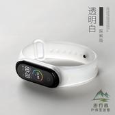 2個裝 小米手環3腕帶智能手環4/2運動替換表帶透明【步行者戶外生活館】