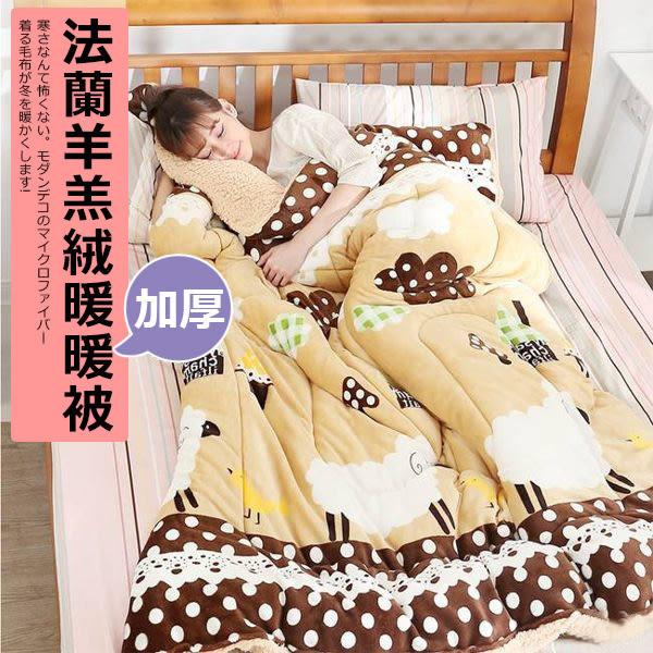 羊羔絨 暖暖被【澄境】QQ小羊羊羔絨暖暖被/棉被/被子/羽絨被/ 床包 枕頭套 被套 PW008