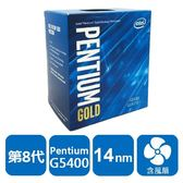 INTEL 盒裝Pentium® G5400