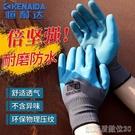 勞保手套 手套勞保耐磨防水男工地乾活帶膠膠皮透氣防滑乳膠加厚勞動工作 【快速出貨】