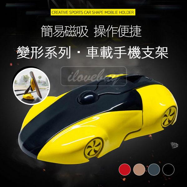 A1710 磁吸跑車支架 360度跑車手機支架 車用手機架 導航支架 磁吸式 儀表板支架 辨公桌支架