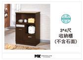 【MK億騰傢俱】AS287-02胡桃色3*4尺收納餐櫃(不含石面)