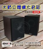 【樂悠悠生活館】EDISON愛迪生木質立體擴大音箱 電腦喇叭 立體聲 (EDS-C406)