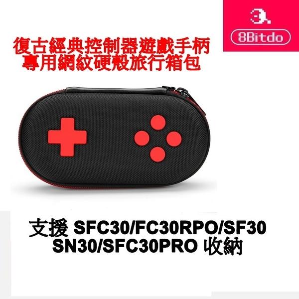 現貨公司貨八位堂 8Bitdo 經典控制器遊戲手柄旅行箱包 網紋硬殼包 FC30PRO SF30 SN30【玩樂小熊】