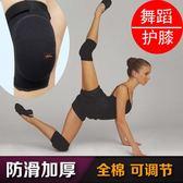 護具 兒童女跳舞護膝跪地轉專用舞蹈護具成人練功加厚海綿保護膝蓋腿套 米蘭街頭