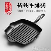 平底鍋 煎鍋加厚鑄鐵牛排煎鍋條紋牛排鍋無塗層不粘家用鍋平底鍋 俏俏家居