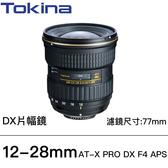 Tokina AT-X PRO DX 12-28mm F4 ‧APS 廣角變焦鏡頭   總代理立福公司貨‧24期0利率~免運 德寶光學