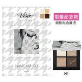 VISEE 時尚精選眼影盤NA 001 4g