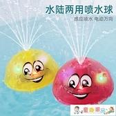 寶寶洗澡玩具 感應噴水球戲水嬰兒玩具兒童玩具 童趣