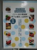 【書寶二手書T8/餐飲_XBY】初學者的料理教科書_川上文代