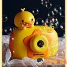 兒童吹泡泡機玩具全自電動照相機不漏水少女心【淘嘟嘟】