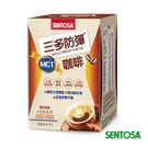 三多防彈MCT咖啡(產品效期至2020年12月)