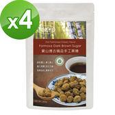 【樸優樂活】寶山遵古精品手工黑糖x4包組(400g/包)