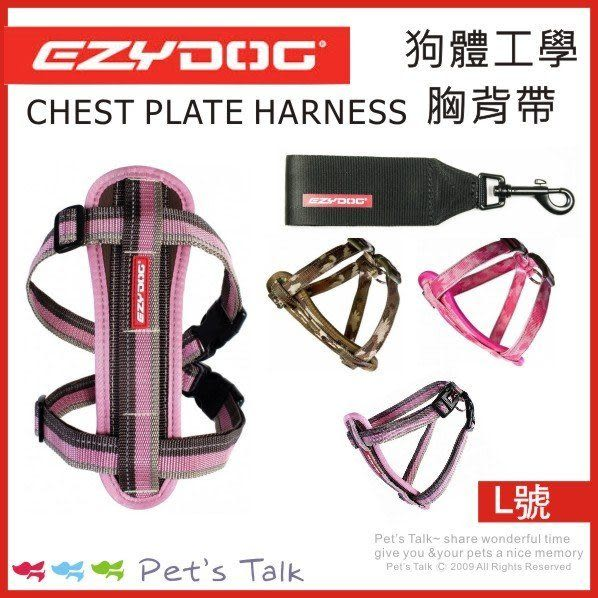 Pet's Talk~澳洲EZYDOG-CHEST PLATE HARNESS狗體工學胸背帶-L號 迷彩款
