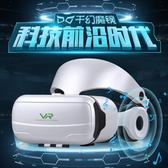 新款千幻魔鏡10代虛擬現實vr眼鏡4d巨幕電a影院手機專用rv一體11全館免運