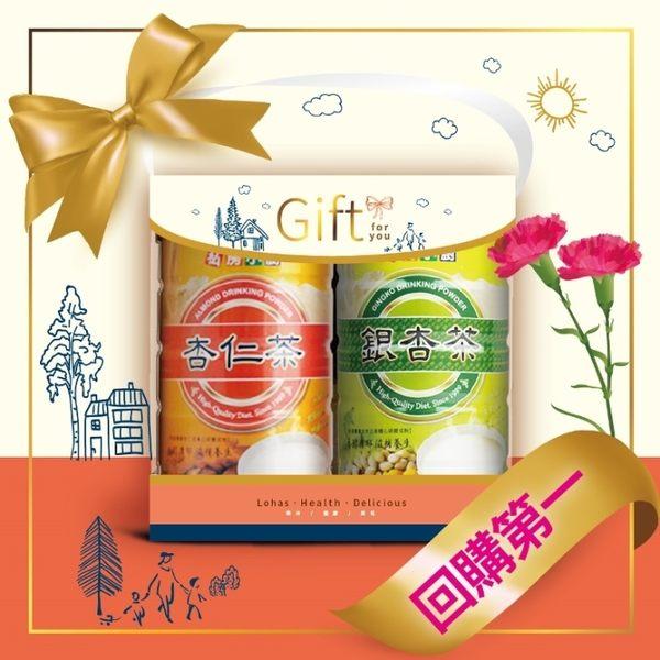 超值2入下殺1030↘ 銀杏茶+杏仁茶 (附手提禮盒)