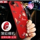 蘋果 iPhone6/6S 4.7吋 MCWL碎花系列磨砂全包邊軟殼