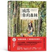 (二手書)成為你的森林:走進森林女孩的日常,成為你轉身的力量!