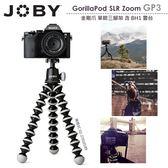 《飛翔3C》JOBY GorillaPod SLR Zoom GP3 金剛爪 單眼三腳架 含BH1雲台〔公司貨〕黑灰