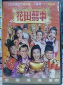 影音專賣店-N10-002-正版DVD*港片【2010花田囍事】-古天樂*熊黛林