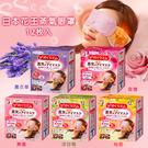 日本花王 蒸氣眼罩12枚入(盒)